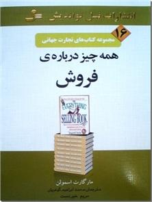 کتاب همه چیز درباره فروش - همه می توانند فروشنده باشند - خرید کتاب از: www.ashja.com - کتابسرای اشجع