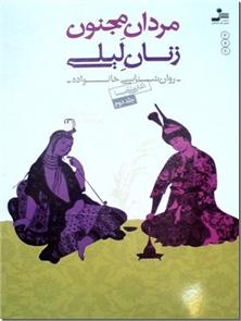 کتاب مردان مجنون زنان لیلی - روانشناسی خانواده - خرید کتاب از: www.ashja.com - کتابسرای اشجع