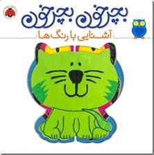کتاب بچرخون - آشنایی با رنگ ها - یادگیری رنگ ها با روشی بامزه - خرید کتاب از: www.ashja.com - کتابسرای اشجع