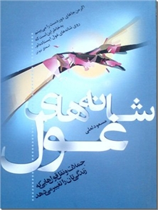 کتاب شانه های غول - جملات و نقل قول هایی که زندگیتان را تغییر میدهد - خرید کتاب از: www.ashja.com - کتابسرای اشجع