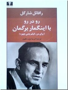 کتاب رو در رو با اینگمار برگمان - برای من فیلم یعنی چهره - خرید کتاب از: www.ashja.com - کتابسرای اشجع