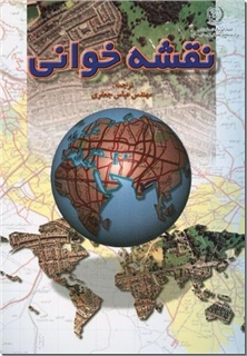 کتاب نقشه خوانی - کار با نقشه و مسیریابی - خرید کتاب از: www.ashja.com - کتابسرای اشجع