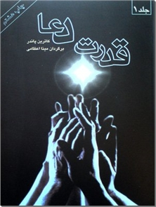کتاب قدرت دعا - 2 جلدی - روش های ساده دعا کردن که می توانند نتایج پویایی برایتان به بار آورند - خرید کتاب از: www.ashja.com - کتابسرای اشجع