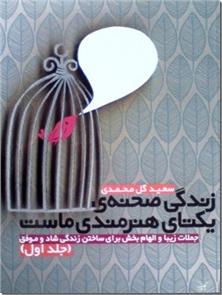 کتاب زندگی صحنه یکتای هنرمندی ماست 1 - جملات زیبا و الهام بخش برای ساختن زندگی شاد و موفق - خرید کتاب از: www.ashja.com - کتابسرای اشجع