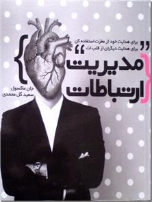 کتاب مدیریت ارتباطات - برای هدایت خود از مغزت استفاده کن، برای هدایت دیگران از قلبت - خرید کتاب از: www.ashja.com - کتابسرای اشجع