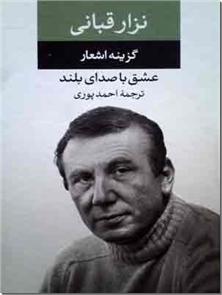 کتاب گزینه اشعار نزار قبانی - عشق با صدای بلند - عشق با صدای بلند - نزار قبانی - خرید کتاب از: www.ashja.com - کتابسرای اشجع