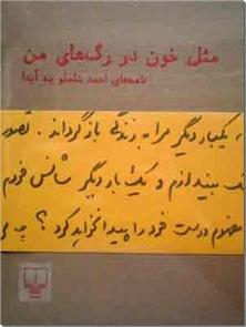 کتاب مثل خون در رگهای من - نامه های احمد شاملو به آیدا - خرید کتاب از: www.ashja.com - کتابسرای اشجع
