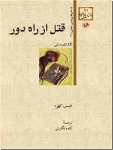 کتاب قتل از راه دور - اسب کهر - رمان پلیسی - خرید کتاب از: www.ashja.com - کتابسرای اشجع