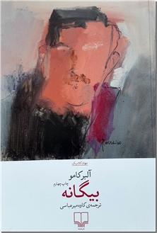 کتاب بیگانه - کامو - ادبیات کلاسیک جهان - خرید کتاب از: www.ashja.com - کتابسرای اشجع