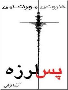 کتاب پس لرزه - مجموعه داستان های کوتاه ژاپنی - خرید کتاب از: www.ashja.com - کتابسرای اشجع