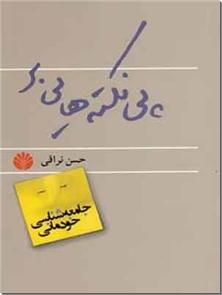 کتاب پی نکته هایی بر جامعه شناسی خودمانی - مقاله ها و مصاحبه ها - خرید کتاب از: www.ashja.com - کتابسرای اشجع