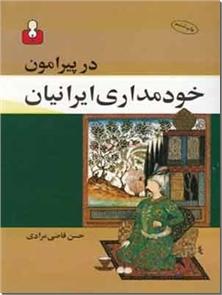 کتاب در پیرامون خودمداری ایرانیان - علوم اجتماعی - خرید کتاب از: www.ashja.com - کتابسرای اشجع