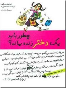 کتاب چطور باید یک دختر زنده بماند - روانشناسی مسائل اجتماعی و اخلاقی دختران نوجوان - خرید کتاب از: www.ashja.com - کتابسرای اشجع