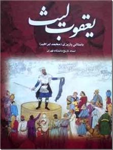 کتاب یعقوب لیث - باستانی پاریزی - تاریخ ایران در زمان یعقوب لیث صفاری - خرید کتاب از: www.ashja.com - کتابسرای اشجع