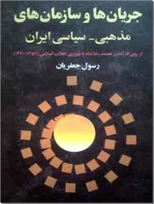 کتاب جریان ها و سازمان های مذهبی - سیاسی در ایران - از روی کار آمدن محمدرضا شاه تا پیروزی انقلاب اسلامی - خرید کتاب از: www.ashja.com - کتابسرای اشجع