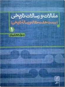 کتاب مقالات و رسالات تاریخی 1 - بیست و هفت مقاله و رساله تاریخی - خرید کتاب از: www.ashja.com - کتابسرای اشجع