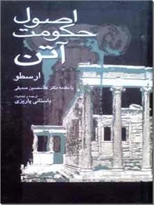 کتاب اصول حکومت آتن - با مقدمه دکتر غلامحسین صدیقی - خرید کتاب از: www.ashja.com - کتابسرای اشجع