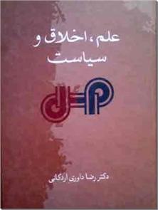 کتاب علم ، اخلاق و سیاست - تأملی در سیاست، علم و اخلاق - خرید کتاب از: www.ashja.com - کتابسرای اشجع