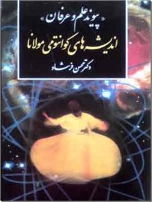 کتاب اندیشه های کوانتومی مولانا - پیوند علم و عرفان - خرید کتاب از: www.ashja.com - کتابسرای اشجع