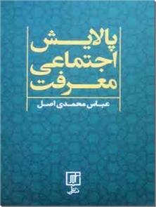 کتاب پالایش اجتماعی معرفت - فلسفه جامعه شناسی - خرید کتاب از: www.ashja.com - کتابسرای اشجع
