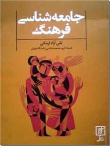 کتاب جامعه شناسی فرهنگ - مبانی جامعه شناسی فرهنگ در ایران - خرید کتاب از: www.ashja.com - کتابسرای اشجع