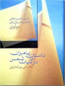 کتاب داستان پیامبران در کلیات شمس - شرح و تفسیر عرفانی داستانها در غزلهای شمس - خرید کتاب از: www.ashja.com - کتابسرای اشجع