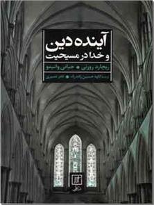کتاب آینده دین و خدا در مسیحیت - سیر نزولی نقش خدا و دین در مسیحیت - خرید کتاب از: www.ashja.com - کتابسرای اشجع