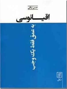 کتاب اقیانوسی به عمق فقط یک وجب - ویژگی های ملی ایرانیان - خرید کتاب از: www.ashja.com - کتابسرای اشجع