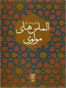 کتاب الماس های مولوی - نقد و تفسیر اشعار مولوی - خرید کتاب از: www.ashja.com - کتابسرای اشجع