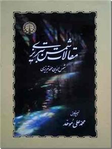 کتاب مقالات شمس تبریزی - به تصحیح محمدعلی موحد - خرید کتاب از: www.ashja.com - کتابسرای اشجع
