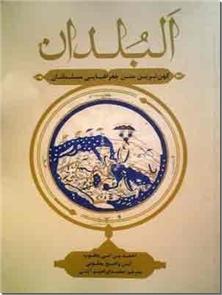 کتاب البلدان - کهن ترین متن جغرافیایی مسلمانان - خرید کتاب از: www.ashja.com - کتابسرای اشجع