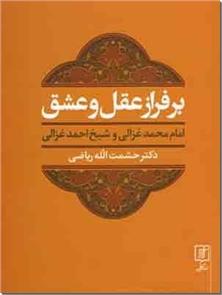 کتاب بر فراز عقل و عشق - امام محمد غزالی -  - خرید کتاب از: www.ashja.com - کتابسرای اشجع