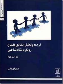 کتاب ترجمه و تحلیل انتقادی گفتمان - رویکرد نشانه شناسی - خرید کتاب از: www.ashja.com - کتابسرای اشجع