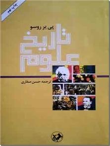کتاب تاریخ علوم - علم در آیینه تاریخ - خرید کتاب از: www.ashja.com - کتابسرای اشجع