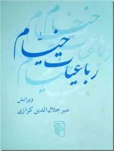 کتاب رباعیات خیام - با ویرایش میرجلال الدین کزازی - خرید کتاب از: www.ashja.com - کتابسرای اشجع