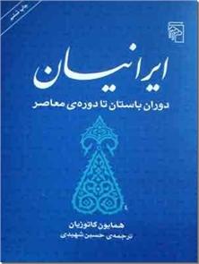 کتاب ایرانیان - کاتوزیان - تاریخ ایران از دوران باستان تا دوره معاصر - خرید کتاب از: www.ashja.com - کتابسرای اشجع
