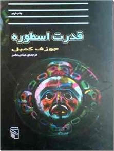 کتاب قدرت اسطوره - گفت و گو با بیل مویزر - خرید کتاب از: www.ashja.com - کتابسرای اشجع