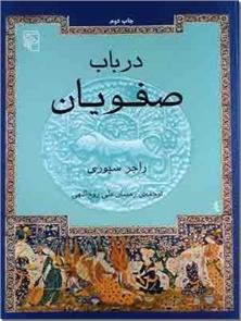 کتاب در باب صفویان - تاریخ ایران در دوره صفویه - خرید کتاب از: www.ashja.com - کتابسرای اشجع