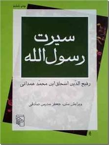 کتاب سیرت رسول الله - ترجمه سیرت ابن اسحاق - خرید کتاب از: www.ashja.com - کتابسرای اشجع