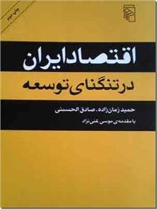 کتاب اقتصاد ایران در تنگنای توسعه - با مقدمه موسی غنی نژاد - خرید کتاب از: www.ashja.com - کتابسرای اشجع