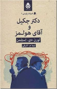 کتاب دکتر جکیل و آقای هولمز - ادبیات پلیسی - خرید کتاب از: www.ashja.com - کتابسرای اشجع