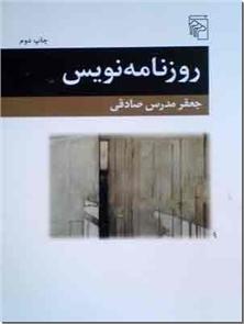 کتاب روزنامه نویس - داستان های فارسی - خرید کتاب از: www.ashja.com - کتابسرای اشجع