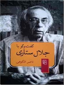 کتاب گفت و گو با جلال ستاری - مروری بر زندگی و آثار جلال ستاری - خرید کتاب از: www.ashja.com - کتابسرای اشجع