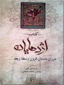 کتاب کتاب اژدهایان - دوران باستان، قرون وسطا و بعد... - خرید کتاب از: www.ashja.com - کتابسرای اشجع