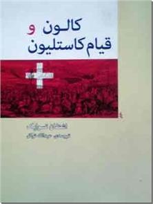 کتاب کالون و قیام کاستیلون - وجدان بیدار - خرید کتاب از: www.ashja.com - کتابسرای اشجع