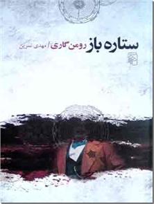 کتاب ستاره باز رومن گاری - داستان فرانسوی - خرید کتاب از: www.ashja.com - کتابسرای اشجع