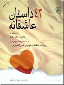 کتاب 43 داستان عاشقانه - مجموعه داستانهای کوتاه - خرید کتاب از: www.ashja.com - کتابسرای اشجع