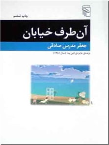 کتاب آن طرف خیابان - برنده جایزه ادبی یلدا - خرید کتاب از: www.ashja.com - کتابسرای اشجع