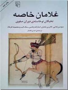 کتاب غلامان خاصه - نخبگان نوخاسته دوران صفوی - خرید کتاب از: www.ashja.com - کتابسرای اشجع