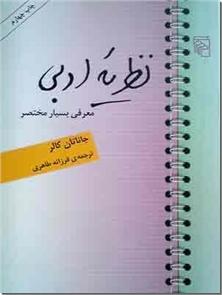 کتاب نظریه ادبی - معرفی بسیار مختصر - ادبیات چیست و چه اهمیتی دارد؟ - خرید کتاب از: www.ashja.com - کتابسرای اشجع